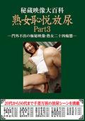 秘蔵映像大百科 熟女恥悦放尿 Part 3
