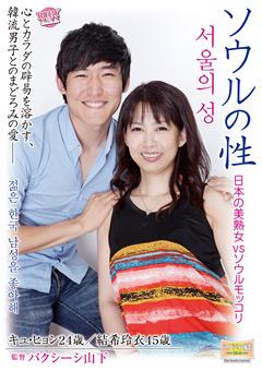 ソウルの性 日本の美熟女 vs ソウルモッコリ 結希玲衣 @AdultStageおすすめ作品