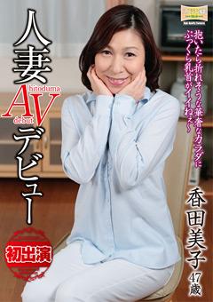 【香田美子動画】人妻AVデビュー-香田美子-熟女