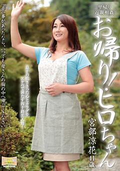 「里帰り近親相姦 お帰り! ヒロちゃん 宮部涼花」のパッケージ画像