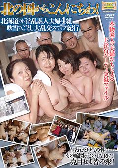 北の国からこんにちわ! 北海道のド淫乱素人夫婦4組 吹雪のごとし大乱交スワップ紀行
