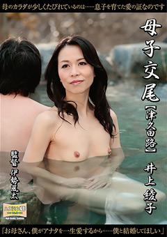 「母子交尾~津久田路~ 井上綾子」のパッケージ画像