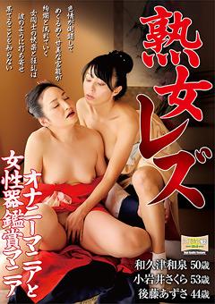 「熟女レズ オナニーマニアと女性器鑑賞マニア」のパッケージ画像