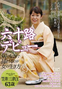 「六十路デビュー 笠井三津江 灰になるまで挿れるのが女の生き方」のパッケージ画像
