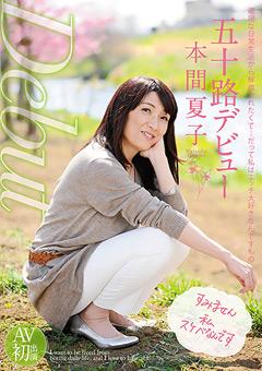 「五十路デビュー 本間夏子」のパッケージ画像