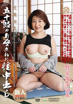 「近親相姦 五十路のお母さんに膣中出し 野宮陽子」のパッケージ画像