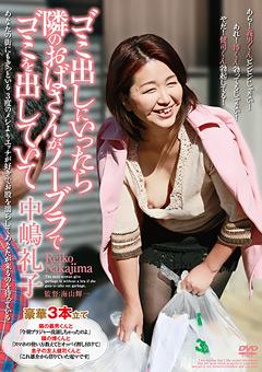 【中嶋礼子 動画】新作隣の熟女がノーブラでゴミを出していて-中嶋礼子-熟女