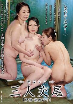 【多田淳子動画】新作熟女レズビアン-三人セックス-【伊勢・志摩にて】-熟女