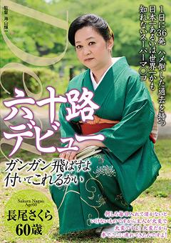 【長尾さくら動画】新作六十路デビュー-長尾さくら-熟女