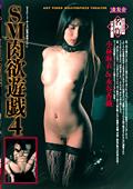 アートビデオ名作シアター SM肉欲遊戯4