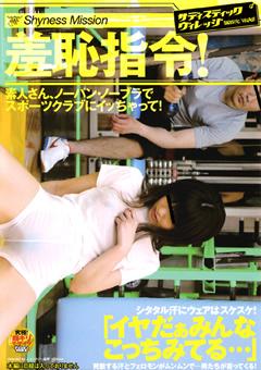 【Anna動画】羞恥指令!スポーツクラブにイッちゃって!-企画