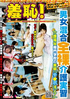 羞恥!男女混合全裸介護実習 介護福祉専門学校の実態「チ○ポ洗え!」