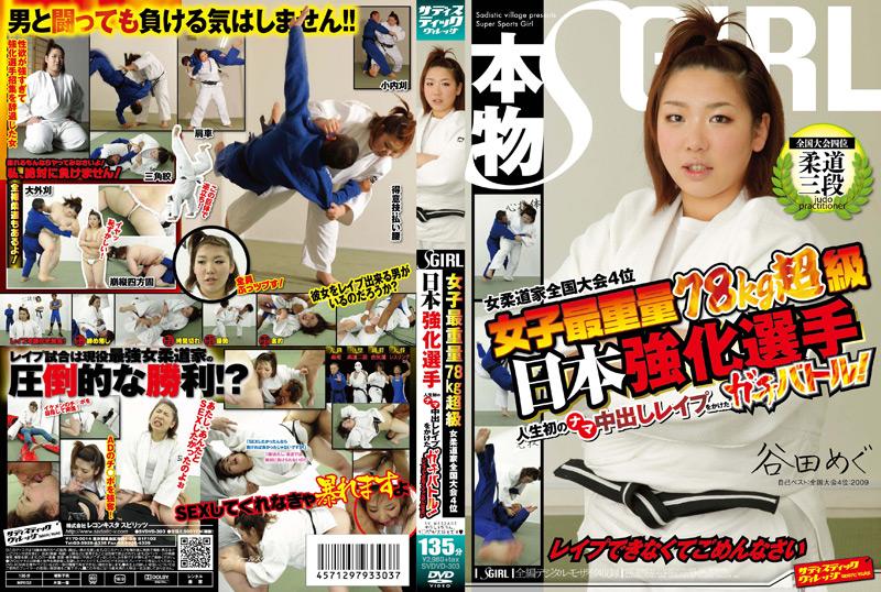 女柔道家 日本強化選手 人生初のナマ中出しレイプ