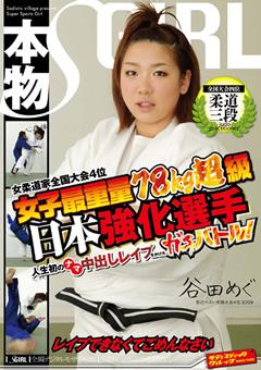 【柔道 谷田めぐ】女柔道家-日本強化選手-人生初のナマ中出しレイプ-企画