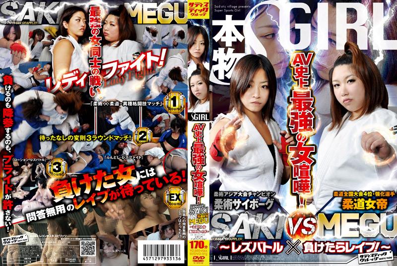 AV史上最強の女喧嘩! SAKI VS MEGU