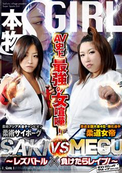 AV史上最強の女喧嘩!柔術サイボーグSAKI VS 柔道女帝MEGU ~レズバトル×負けたらレイプ!~