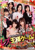 レズ王様ゲーム!クリスマススペシャル!!