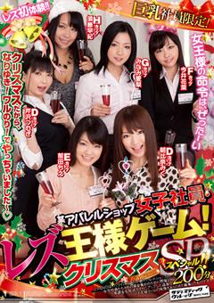 某アパレルショップ女子社員・レズ王様ゲーム!クリスマススペシャル!!