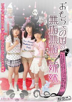 【雪野りこ 三姉妹】おもちゃの国の無垢無垢三姉妹-ロリ系のダウンロードページへ