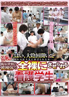 【無料 動画 アダルト 看護 研修】羞恥!臨床研修の被検身体で全裸にさせられる看護学生-企画