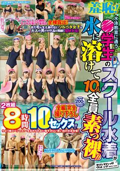 羞恥!水泳教室に通う●学生のスクール水着が水に溶けて10人全員素っ裸!!プールに入った瞬間、スク水が溶けて突然の全裸露出!まだ毛も生え揃わないツルペタ女子は大人の男たちの下品な視線に犯される!全編完全撮り下ろし8時間10セックス!!