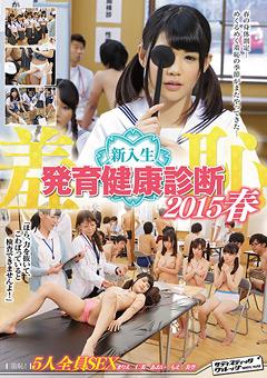 【あおい動画】準新作羞恥-新入生発育健康診断2015春-企画