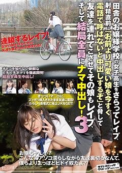 田舎のお嬢様学校のJKを車で拉致して男数人で輪姦しているエロ動画