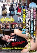 修学旅行で東京に来た田舎女子校生をダマして中出し2