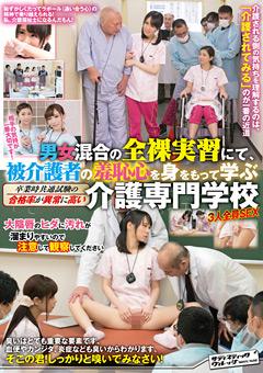 【北川ゆず動画】卒業時共通試験の合格率が異常に高い介護専門学校-企画