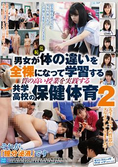 男女が体の違いを全裸になって学習する共学高校2