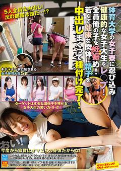 【凌辱動画】体育大学の女子寮に忍び込み健康的な女子大生をレ○プ!若くて健康な肉体に精子を中出しまくって種付け完了!