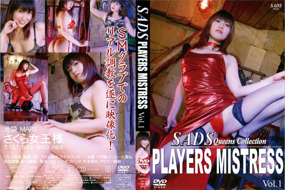 PLAYERS MISTRESS Vol1