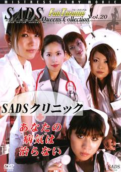 """【理李女王様 動画 sads】SADSクリニック-あなたの""""病気""""は治らない-女王様"""