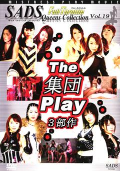 フルスロットル Vol.19 The集団PLAY 3部作