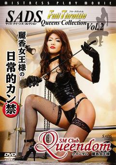 「フルスロットル Vol.2 麗香女王様の...」のパッケージ画像