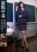 催眠中毒 准教授 奈津美 29才
