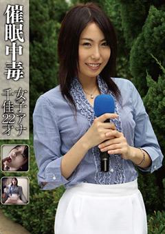 「催眠中毒 女子アナ 千佳22才」のパッケージ画像