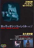 女の子のオシッコのしくみ vol.1