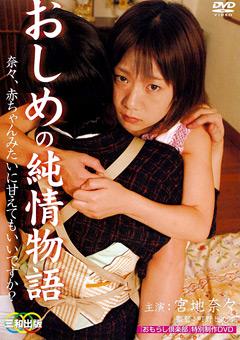 【ロリ 拡張 宮地奈々】おしめの純情物語-ロリ系