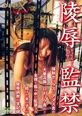 陵辱監禁 全裸で檻の中に監禁され続けた女の子