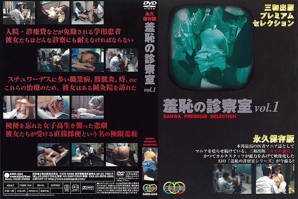羞恥の診察室 vol1