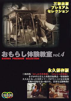 【おもらし体験教室4】おもらし身体験教室-vol.4-スカトロ