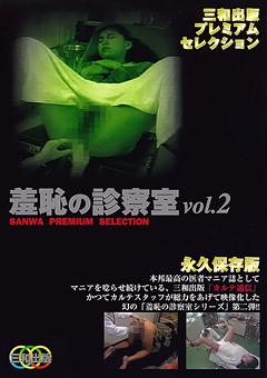 【OL 診察】羞恥の診察室-vol.2