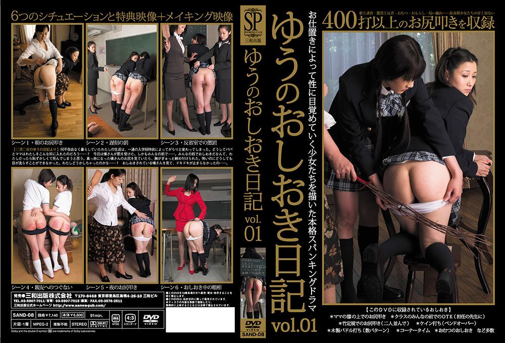 ゆうのおしおき日記 vol.01