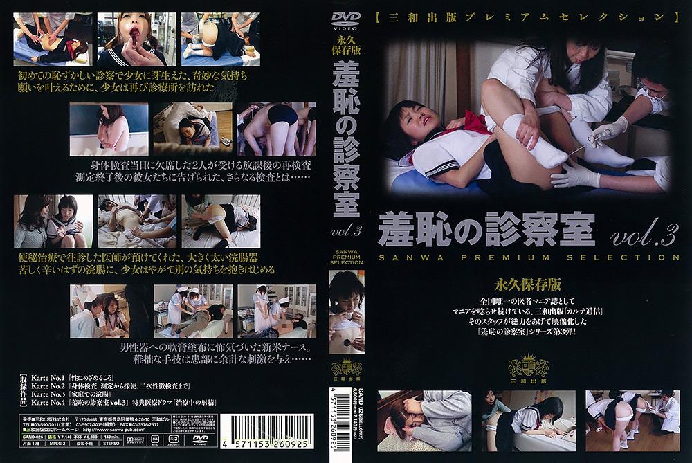 羞恥の診察室 vol3