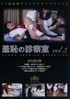 「羞恥の診察室 VOL.3」のパッケージ画像