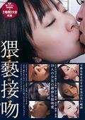 中年男と少女のしつこいキス
