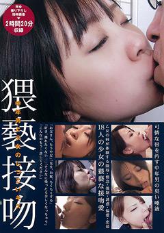 【中年男と少女のしつこいキス】中年雄と少女のしつこいキス-フェチ
