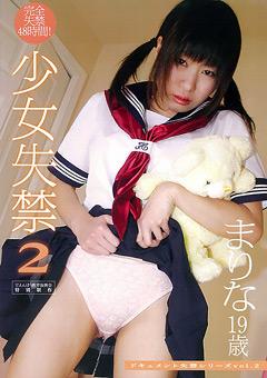 【まりな動画】少女失禁2-まりな19歳-スカトロ