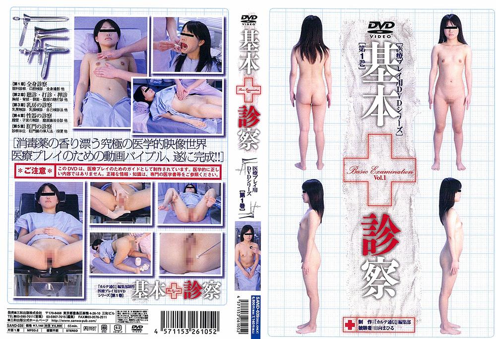 医療プレイ用DVDシリーズ[第1巻] 基本診察